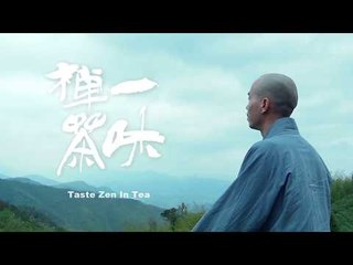 Taste Zen In Tea  which has 1200 years history | More China