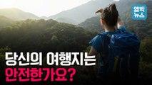 [엠빅뉴스] 해외여행 준비 전 그냥 지나칠 수 없는 사실들