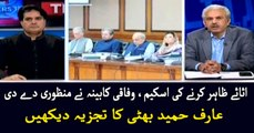 Arif Hameed Bhatti comments on government's assets declaration scheme