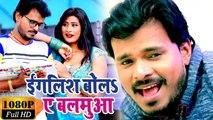 Pramod Premi Yadav का NEW सुपरहिट VIDEO SONG - इंग्लिश बोलS ए सजनवा - Latest Bhojpuri Hit Songs 2019