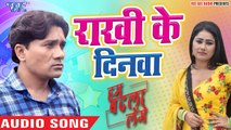 Rakhi Ke Dinawa - Hum Badla Lenge - Manoj Mishra, Nitu Shree - Bhojpuri Hit Movie Songs 2019