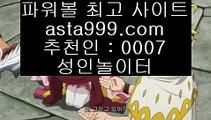 배구 ❤️  COD토토     〔  instagram.com/jasjinju 〕  COD토토   해외토토   라이브토토  ❤️  배구