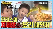 [오분순삭] 아빠어디가 : 후야,,진짜 맛있어,,?(ㅠㅠ) 요리계의 이단아, 윤민수의 저세상 요리 모음!