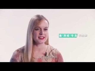 """""""歪国人""""科林娜:学中文可比学英语难多了!"""