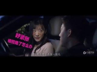 浪漫约会【花样女司机40】