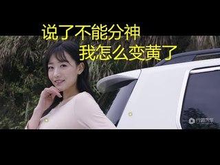 不能分神【花样女司机37】