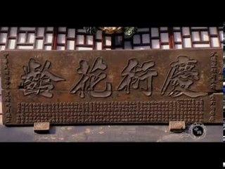 道光皇帝同门师弟,出皇宫创办镖局,成为镖局业龙头老大(发现中国导视)