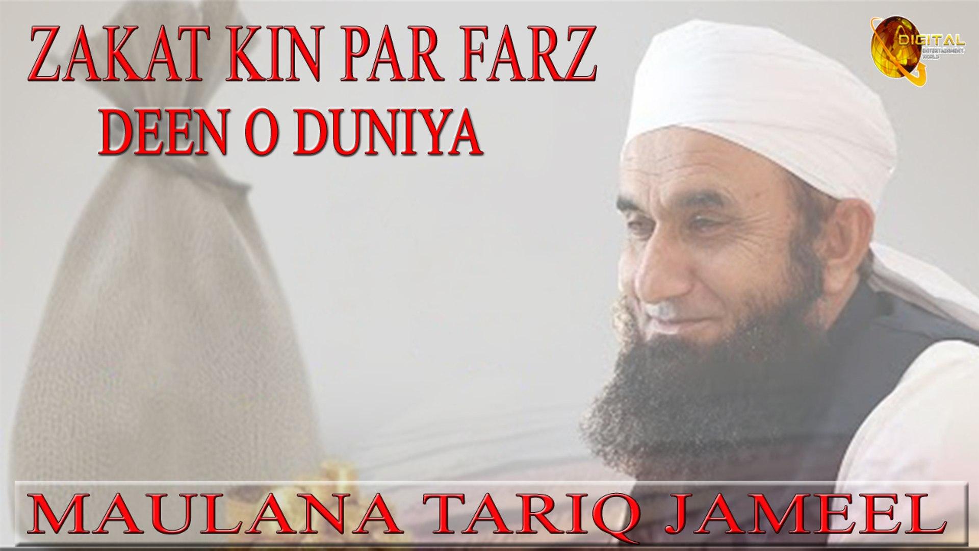 Zakat Kin Par Farz Hai By Maulana Tariq Jameel