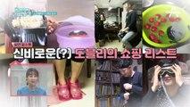 도성수는 쇼핑 마니아?! 쇼핑 홀릭(?) 허당성수의 별난 아이템 대공개♥
