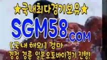 일본경마사이트주소 ✑ 『SGM58.시오엠』 ➔ 경정사이트주소