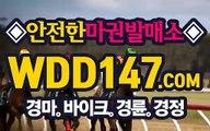 일본경마사이트 WDD147.c0M ⅝경마필리핀표