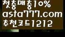 【키노사다리】[[✔첫충,매충10%✔]]승인전화없는 토토사이트【asta777.com 추천인1212】승인전화없는 토토사이트【키노사다리】[[✔첫충,매충10%✔]]
