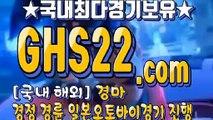 경정사이트 ✧ GHS22.COM ✧ 경마센터표