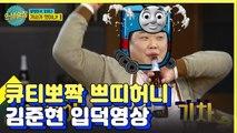 먹프로 김준현 매력폭발 모먼트 모음-★ | 인생술집 | 깜찍한혼종
