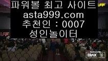 메이저토토사이트추천  (oo)  ✅해외토토- ( → 【 asta999.com  ☆ 코드>>0007 ☆ 】 ←) - 해외토토✅  (oo)  메이저토토사이트추천