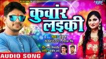 कुवार लइकी - Ankush Raja और Priyanka Singh का सुपरहिट NEW धमाका - Kuwar Laiki - Bhojpuri Songs 2019