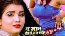 ऐ जान तोहसे प्यार भईल बा - Abhishek Mishra का सबसे फाडू #Video Song  - Bhojpuri Hit Songs 2019