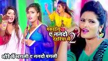 पकरईलू ए नन्दो रहरिया में 2 - #Video_Song - Antra Singh Priyanka - ऐ नन्दो पगली - Bhojpuri Song 2019