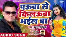 पउवा से किलऊवा भईल बा - #Bablu_Sawariya (2019) का सबसे बड़ा हिट गाना - Paua Se Kilauwa -Bhojpuri Song