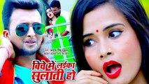 बीचे में लईका सतातीं हो | #Video_Song | Chandresh Singh Mukul | Biche Me Laika Sulati Ho | Hit Song