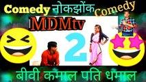 MDM TV-NOKJHOK BIWI KAMAAL PATI DHAMAAL 2