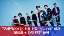 GOT7(갓세븐), 컴백 신곡 'ECLIPSE' 티저 '꽃미모 + 파워 군무'