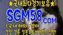 사설경마 ♛ 『SGM58.시오엠』 ♛ 경정사이트주소