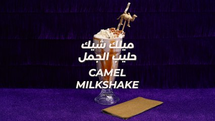 Ramadan Recipes | Camel Milk-Shake