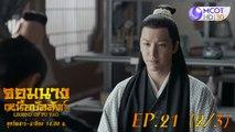 จอมนางเหนือบัลลังก์ (Legend of Fuyao) EP.21 (2/3)