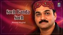 Ahmed Mughal - Soch Banda Soch - Sindhi Hit Songs