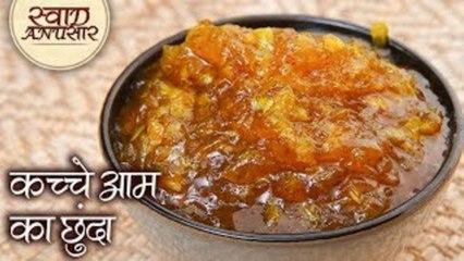 आम का चटपटा छुन्दा - Instant Aam ka Chunda Recipe - Gujarati Raw Mango Sweet Pickle - Toral