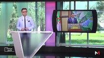 صباحيات الأخبار - 16/05/2019