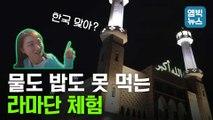 [엠빅뉴스] 서울의 이슬람 성원을 찾아가, 라마단을 체험해보다