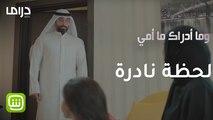 وعد الحر دين عليه.. لحظة نادرة بين فهد وزوجته