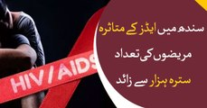 HIV positives exceeds to 17 thousand in Sindh
