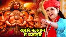 Anu Dubey का सबसे #सूंदर Hanuman Bhajan - सबसे बलवान है बजरंगी - Bhajan Ganga - Hindi Bhajan 2019