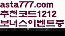 【축구】【❎첫충,매충10%❎】☪먹튀검증업체순위【asta777.com 추천인1212】먹튀검증업체순위☪【축구】【❎첫충,매충10%❎】