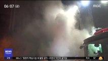 교회·아파트·공장…밤사이 화재 잇따라