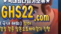 홍콩경마 £ (GHS22 . COM) ● 한국경마