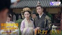 จอมนางเหนือบัลลังก์ (Legend of Fuyao)  EP.22 (3/3)