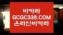 바카라온라인게임】 【 GCGC338.COM 】필리핀COD카지노✅배팅 실제동영상   바카라온라인게임】
