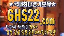 마카오경마사이트 ▨ (GHS 22 . COM) •́ 일본경정경륜사이트
