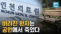 [엠빅뉴스] 병원에 실려간 환자가 공원에서 숨진 채 발견된 이유