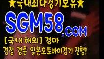 마토구매사이트 ♖ SGM58.CoM ♖ 경마센터표