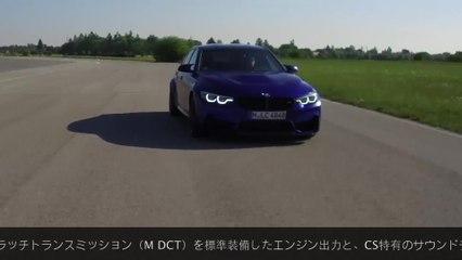 新しいBMW M3 CSのハイライト