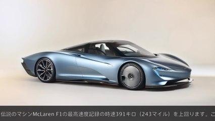 McLaren Speedtail アート、テクノロジー・スピードの偉大なる統合