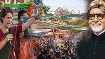 Priyanka Gandhi ने क्यों कहा Modi से अच्छा तो Amitabh Bachchan को बना देते पीएम ? | वनइंडिया हिंदी