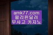 캐리비언스터드포커로얄카지노✨마이다스정품✨마이다스카지노라이센스✨마이다스카지노정품✨필리핀카지노정품✨gcgc130.com캐리비언스터드포커