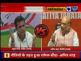 PM Narendra Modi Vs Rahul Gandhi, नरेंद्र मोदी का प्रहार, राहुल गांधी का पलटवार; Elections 2019