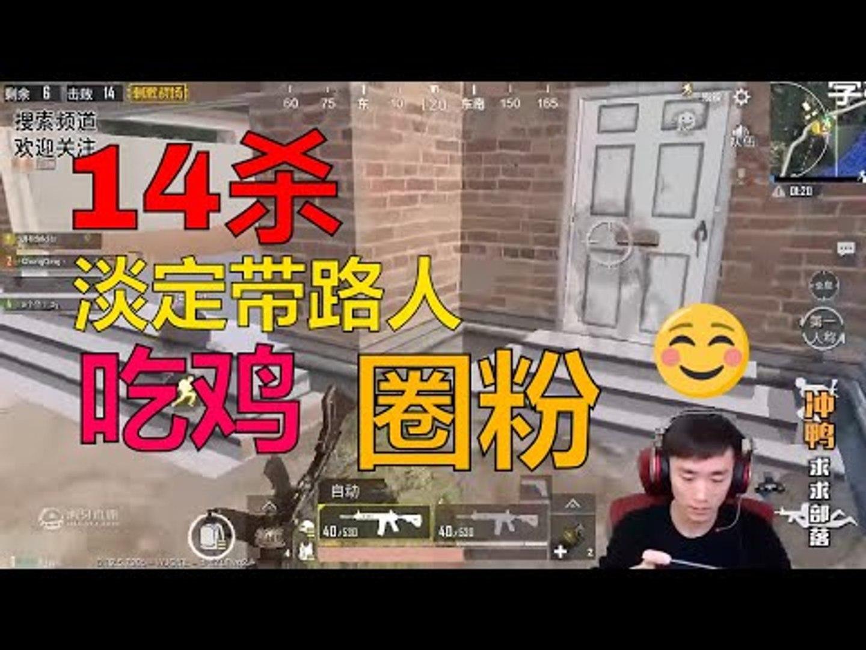 【精彩不求人】14杀淡定不求人带路人吃鸡,实力圈粉《刺激战场》الأقوى في الصين PUBG Mobile